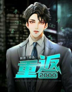 重返2000_聂文尧梁梦迪_小说章节列表阅读