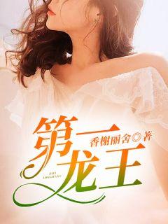 第一龙王_陈枫林初然_最新小说免费试读
